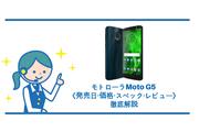 モトローラ Moto G6は6月8日発売!《価格・スペック・レビュー》徹底解説!
