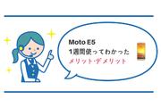 Moto Eは低価格で初心者向け!実際に使って徹底レビュー【評判・評価・性能・スペック】