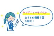ヤマダニューモバイルおすすめ機種4選【2018年板】