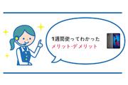 HUAWEI P20の実機レビュー!【評判・評価・性能・スペック】