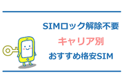 SIMロック解除方法と解除不要で使えるおすすめ格安SIM【キャリア別】