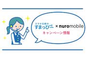 nuro mobileキャンペーン&中古スマホとセットでお得【すまっぴー限定】