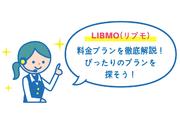 LIBMO(リブモ)の料金プランを徹底解説!あなたにぴったりのプランを探そう!