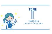 TONEモバイルのメリット・デメリット4つを解説!