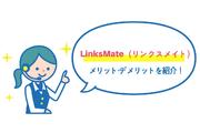 【速度は?評判は?】LinksMate(リンクスメイト)のメリット・デメリット