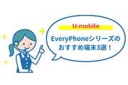 U-mobileで購入できる端末は?おすすめのEveryPhoneシリーズのスマホ3選を紹介!