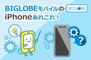 【徹底解説】BIGLOBEモバイルでiPhoneは使えるの?購入、設定も解説!