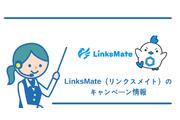 【2019年8月】LinksMate(リンクスメイト)のキャンペーンを徹底解説!ゲーム好き必見