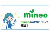 mineoのAPN設定方法を解説します!