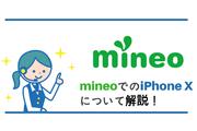 mineoでiPhone Xは使えるの?