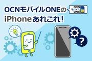 【徹底解説】OCNモバイルONEでiPhoneは買える?使える?設定まで解説!