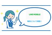 《要注意》LINEモバイルの解約方法と違約金・タイミング!気を付けるポイントを徹底解説!