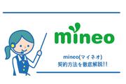 mineo(マイネオ)の契約方法を徹底解説!!