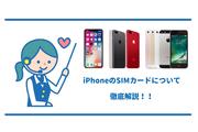 iPhoneのSIMカードについて徹底解説!