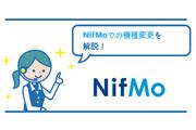 NifMo(ニフモ)で機種変更する方法や注意点をまとめました!