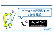 Repair SIM(リペアSIM)の音声通話SIMを徹底解説!【ソフトバンク回線】