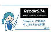 RepairSIM(リペアSIM)の契約はカンタン?注意点は?