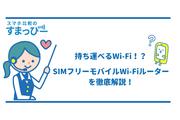 持ち運べるWi-Fi?!SIMフリーモバイルWi-Fiルーターを徹底解説!