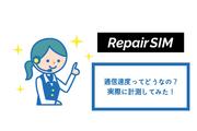 RepairSIM(リペアSIM)の通信速度は速い!?実際に計測して検証してみた