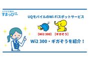 UQモバイルのWi-Fiスポットサービス【Wi2 300・ギガぞう】を紹介!