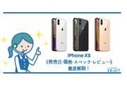 iPhone XSの《発売日・価格・スペック・レビュー》徹底解説!