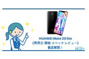 HUAWEI Mate 20 liteの《発売日・価格・スペック・レビュー》徹底解説!