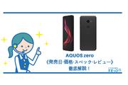 【2019年4月SIMフリー版販売決定!】AQUOS zero SH-M10の《発売日・価格・スペック・レビュー》を徹底解説!