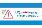 【完全解決】UQモバイルの解約方法のポイント!