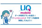 UQモバイルデータ専用プランを紹介!【TryUQmobile】で通信速度を体験してみよう!