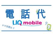 UQ mobile(UQモバイル)にすると電話代が高くなるって本当?かけ放題は?