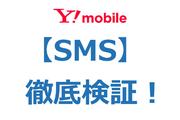 Y!mobile(ワイモバイル)のSMSを解説!無料で申し込み不要!