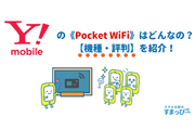 Y!mobile(ワイモバイル)の《Pocket WiFi》はどんなの?【機種・評判】を紹介!