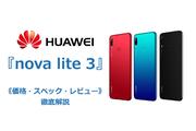 HUAWEI nova lite 3が2月1日発売決定!!《価格・スペック・レビュー》徹底解説