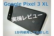 Google Pixel 3 XLの実機レビュー!!1か月使用して思ったこと