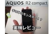 """【実機レビュー】AQUOS R2 Compact SH-M09は待望の「""""スーパー""""コンパクトスマホ」"""