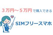 【性能比較】3〜5万円で購入できるミドルスペックSIMフリースマホ4選