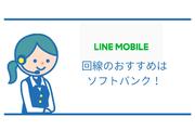 LINEモバイル(ラインモバイル)の回線は安定した通信速度のソフトバンクがおすすめ!
