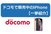 ドコモで販売中のiPhoneは7種類!特徴・料金を詳しく比較・解説