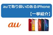 auで販売中のiPhoneとは? 特徴・料金を詳しく解説