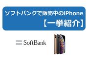 ソフトバンクで販売中のiPhoneの特徴・料金を詳しく解説