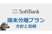 ソフトバンクの「端末分離プラン」現状のまとめ