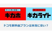ドコモの新料金プラン「ギガホ・ギガライト」は本当に安くなる??徹底解説!