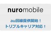 nuroモバイルがau回線の提供を開始!トリプルキャリア対応へ!