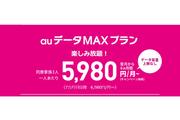 """auの新料金プラン!!""""auデータMAXプラン""""は大手キャリア初の4G/LTE使い放題!"""