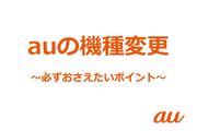 auの機種変更は店舗とオンラインショップではどっちがおトク?