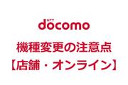 ドコモの機種変更には注意点が4つ!オンラインショップでは頭金0円!