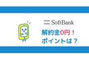 ソフトバンクの解約月(契約更新月)はいつ?解約金0円のタイミングを調べる方法