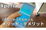 Xperia 8を1週間つかってわかったメリット・デメリット