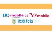UQmobile(UQモバイル)とYmobile(ワイモバイル)を徹底比較!