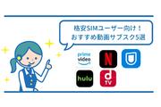 【サブスク】有料動画配信サービスを格安SIMで利用するならおすすめ5選